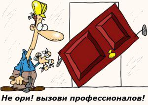 Ремонт установка дверей